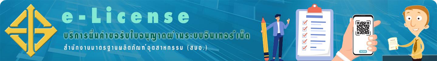 e-License TISI